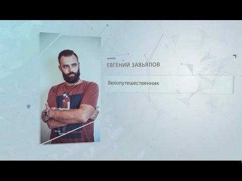 VANSIDE - Евгений Завьялов