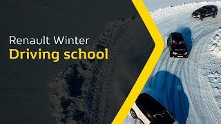 Школа экстремального вождения Renault Winter Driving School