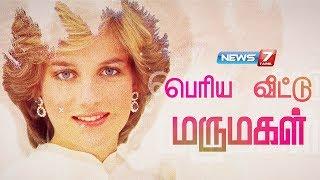 பெரிய வீட்டு மருமகள் | Diana, Princess of Wales | கதைகளின் கதை