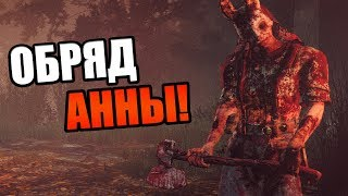 Dead by Daylight ► ОБРЯД ЖЕРТВОПРИНОШЕНИЯ!