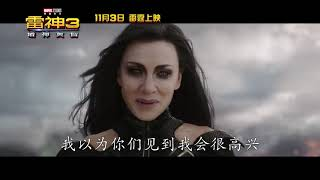 Thor 3: Ragnarok - Trailer #3 Internacional [Cate Blanchett, Chris Hemsworth]