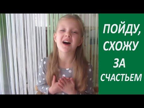 Варя Ивлева - Пойду, схожу за счастьем