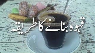 Kahwa Banane Ka Tarika In Urdu قہوہ بنانے کا طریقہ  Cinnamon and Cardamom | Hot Beverages