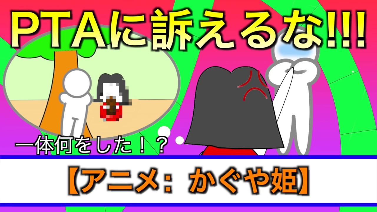 【アニメ】かぐや姫は告らせない【茶番】