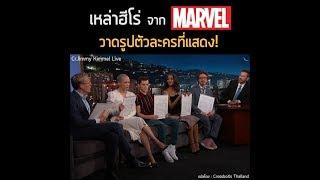 CrossboXs แปลไทย - เมื่อฮีโร่จาก Marvel ต้องวาดรูปของตัวเอง