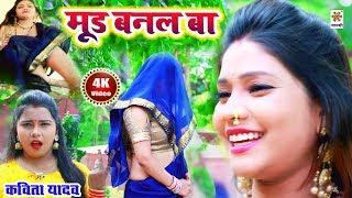 Kavita Yadav का 2020 का 1000 हिट Bhojpuri HD 4K मूड बनल बा Mud Banal Ba Saiya