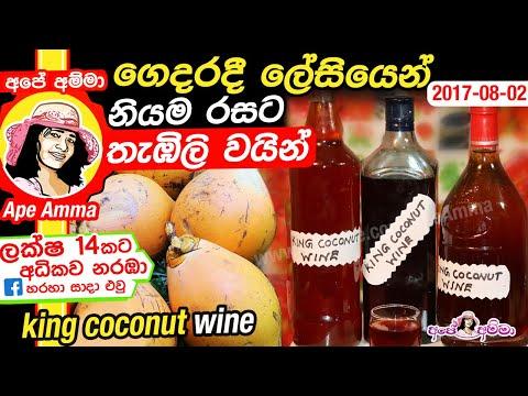 ✔ ගෙදරදී ලේසියෙන් තැඹිලි වයින් හදන හැටි ✔ How to make king coconut wine at home by Apé Amma