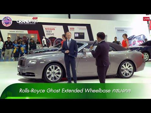 Rolls-Royce Ghost Extended Wheelbase คชมงคล  : 37th Bangkok International Motor Show