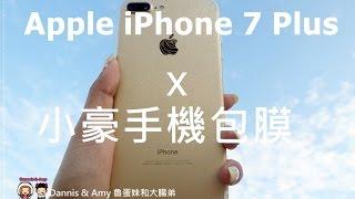 20160916《iPhone 7 Plus開箱》蘋果新上市Apple iPhone 7 Plus x 小豪手機包膜心得分享 ︱