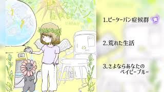 灯橙あか 1st.single 『ピーターパン症候群』Music trailer