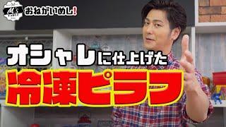 【おねがい飯リニューアル!】冷凍ピラフでパエリア風