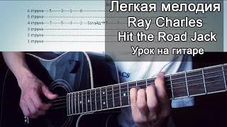 Легкая мелодия на гитаре Ray Charles – Hit the Road Jack  (урок, разбор,табы)(В этом видео уроке, я покажу как играть на гитаре композицию: Ray Charles – Hit the Road Jack Легкая мелодия на гитаре..., 2015-06-11T16:18:47.000Z)