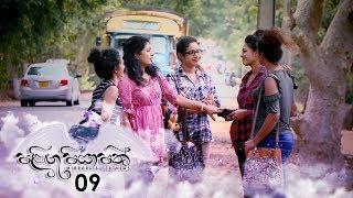 Palingu Piyapath | Episode 09 - (2019-11-30) | ITN Thumbnail