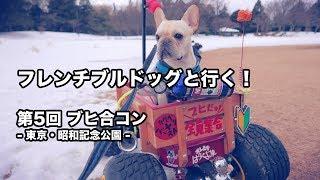 Instagramを見ててたまたま知ったイベント「第5回ブヒ合コン」へ愛犬フ...