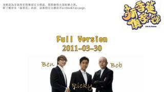 新香蕉俱樂部 2011-03-30 Full Version