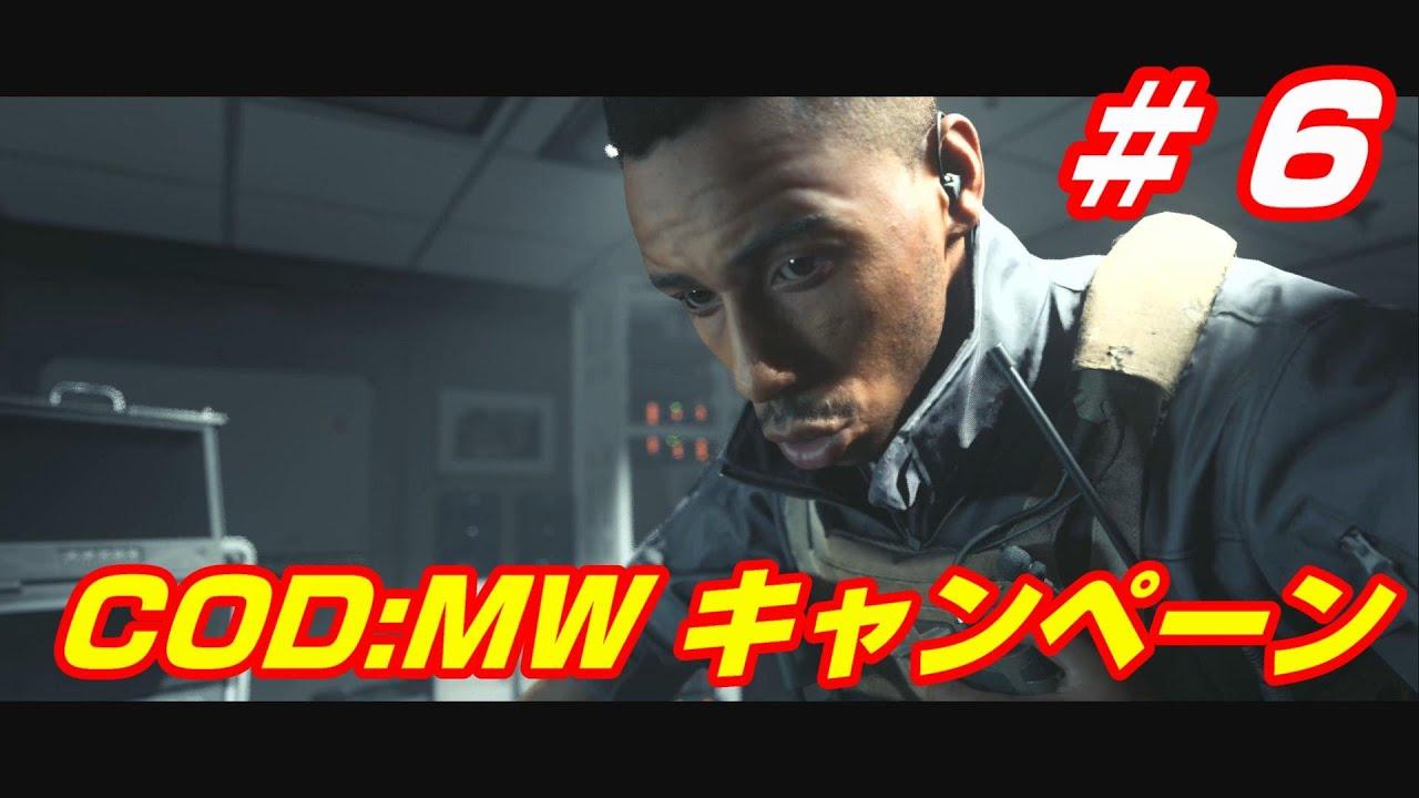 【COD:MW】♯6 カメラで人命救助はむずかしい...【PS4】