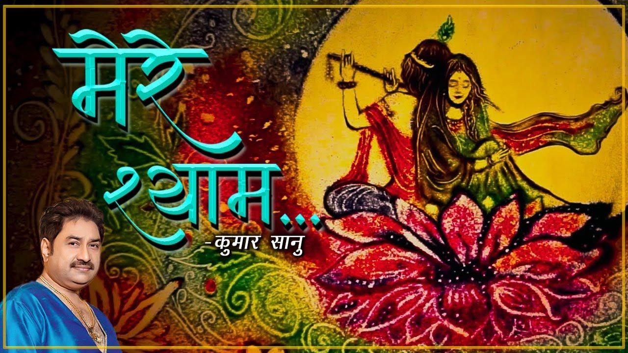 Mere Shyam...(Sri Krishna Bhaktisong with Sand Art) Kumar Sanu | मेरे श्याम...
