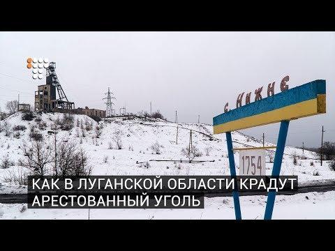 Как в Луганской области крадут арестованный уголь