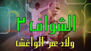 ولاد عم الواغش الشواف 2 Wlad 3am Lwaghech El Chawef