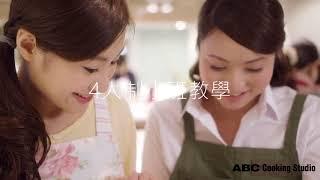 ABC Cooking Studio 台灣形象影片