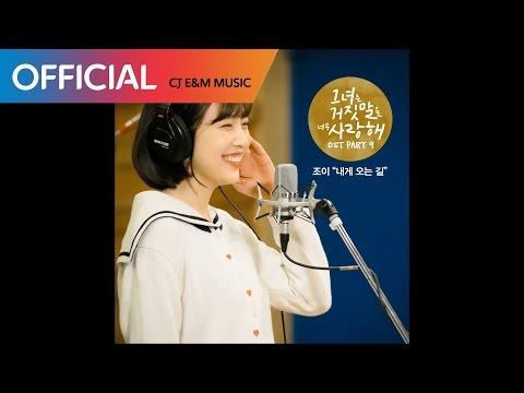 [그녀는 거짓말을 너무 사랑해 OST Part 9] 조이 (JOY) - 내게 오는 길 (The Way To Me) (Official Audio)