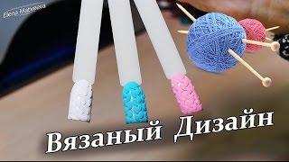 видео Маникюр свитер: как сделать объемный дизайн ногтей?
