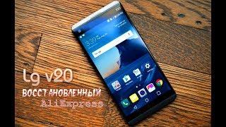 lG V20 С ALIEXPRESS ВОССТАНОВЛЕННЫЙ / РАСПАКОВКА