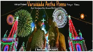 Whatsapp Status Tamil ❤️ || Kayal || Movie 🎬 || Varuvaada Antha Ponnu Song 🎧 || - [SM KSP] ❤️.....