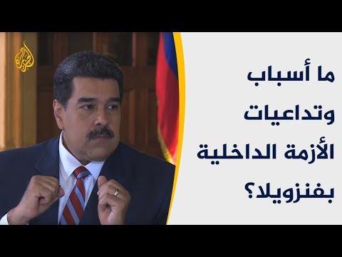 لقاء خاص- الرئيس مادورو.. أسباب وتداعيات الأزمة الداخلية بفنزويلا ????  - نشر قبل 51 دقيقة