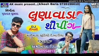 LUNAVADA SHOPPING 2019 Ashvin Baria AK music limkheda