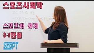 생활스포츠지도사2급 필기 스포츠사회학 3-1[성피티TV]