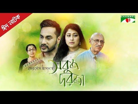 Sobuj Doroja | সবুজ দরজা | Eid Natok 2018 | Shajal Noor | Sumaiya Shimu | Channel i TV