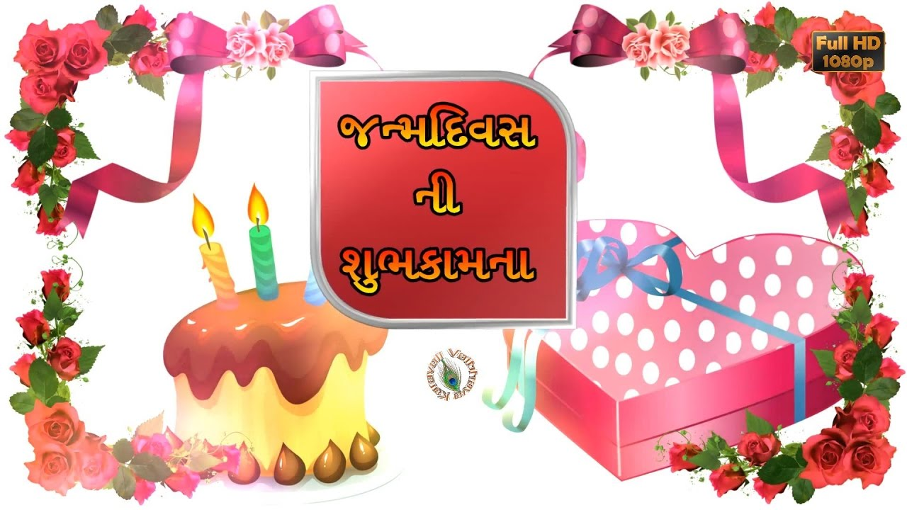 Birthday Wishes In Gujarati Greetings Messages Ecard Animation