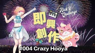 K\'WA:Crazy Hooya|kick'n challenge 即興創作 #004