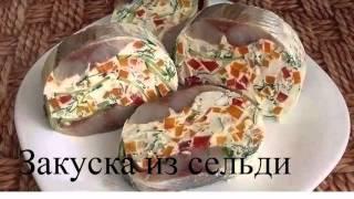 Рецепты закусок  Из сельди  Вкусно и празднично