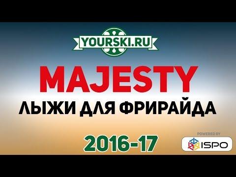 Коллекция лыж для фрирайда Majesty (Сезон 2016-17)