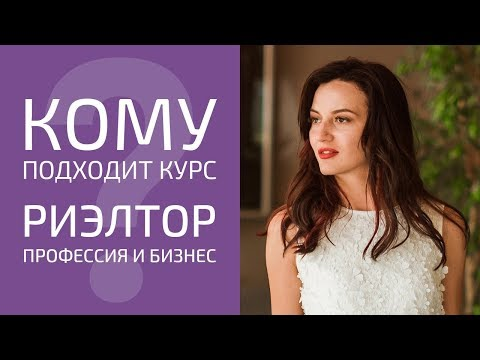 Кому подходит онлайн-курс «Риэлтор Профессия и бизнес». Евразийская Академия Предпринимательства