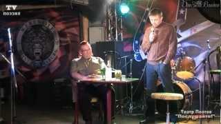 """Мини-спектакль """"На двоих"""" Театр Поэтов в Rock Cafe 06.03.2012"""