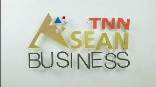 รายการ TNN ASEAN Business ตอน 67 (24/02/2561)