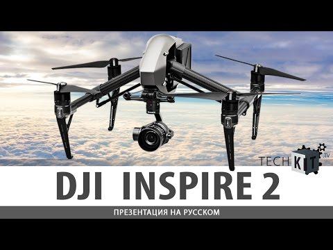 Квадрокоптер от DJI - Inspire 2| Презентация на РУССКОМ