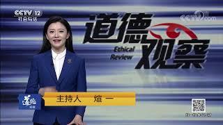 《道德观察(日播版)》 20190821 各怀心腹事的约会| CCTV社会与法