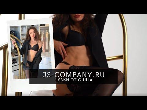 Новая коллекция - чулки от GIULIA в нашем интернет-магазине JS-COMPANY.RU
