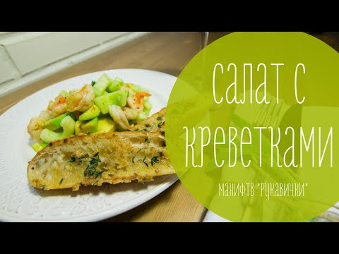 Блюда из креветок, рецепты с фото на RussianFoodcom 1477