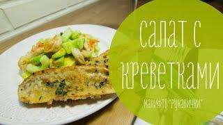 Летний салат с креветками (рецепт рукавички)
