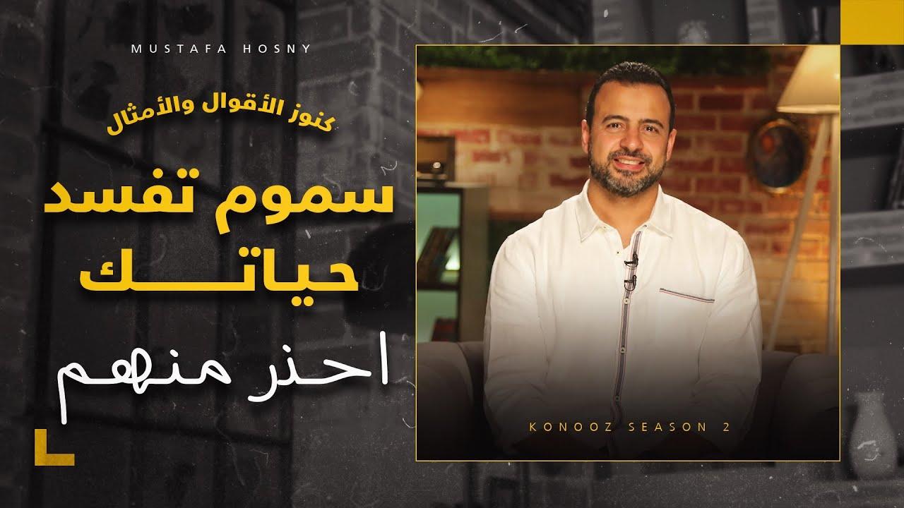سموم تفسد حياتك احذر منهم - مصطفى حسني