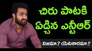Jr NTR Emotional on Chiranjeevi's Song | Watch Video | Dharuvu TV