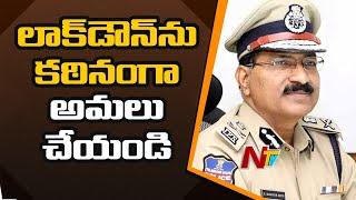 Telangana DGP Orders to Impose Lockdown Strictly | Ntv