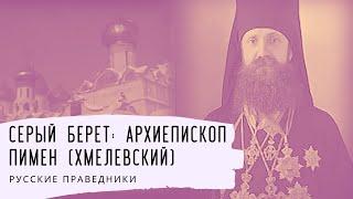 Серый берет: Архиепископ Пимен (Хмелевский)