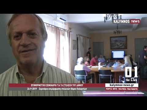 26-9-2019 Σεμινάριο επιμόρφωσης στελεχών δήμου Καλυμνίων