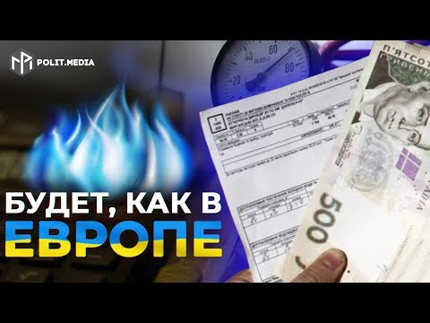 Украинцам назвали цены на газ в 2020 году!